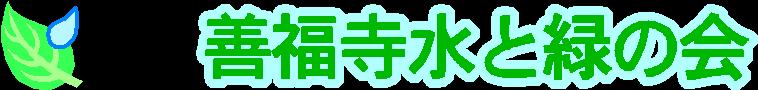 zenpukuji-mizutomidori